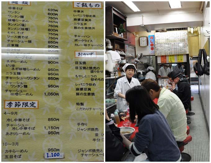 Tsukiji Noodle Restaurant and Menu