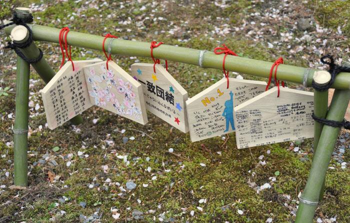 Nanzen-Ji Prayer Plaques