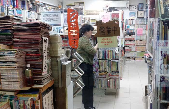 Sam Kee Bookshop