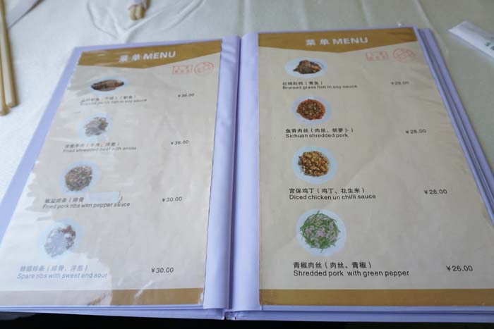 Menu on the overnight train from Hong Kong to Shanghai.
