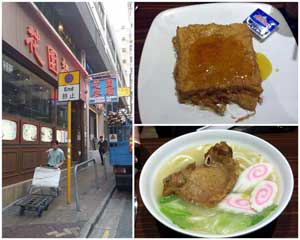 Thumbnail image for A Goodbye to Hong Kong with French Toast, Noodles, and Dim Sum